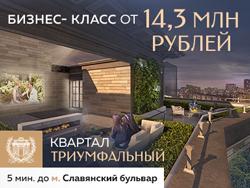 Квартиры бизнес-класса в ЖК «Квартал Триумфальный» Престижный район Москвы - 10